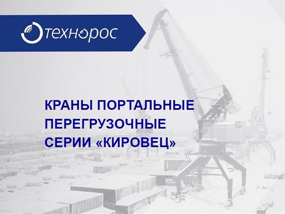 Презентация_краны Кировец